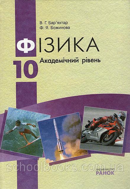 Фізика (академічний рівень) 10 клас, бар'яхтар В. Г., Божинова Ф. Я