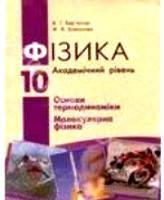 Фізика (додаток) 10 клас. Основи термодинаміки і молекулярна фізика. Бар`яхтар В., Божинова Ф.