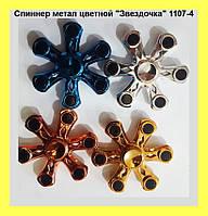 """Спиннер метал цветной """"Звездочка"""" 1107-4!Опт"""