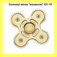 """Спиннер метал """"механизм"""" 121-19!Опт"""