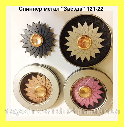 "Спиннер метал ""Звезда"" 121-22, фото 2"