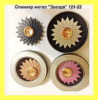 "Спиннер метал ""Звезда"" 121-22!Опт"
