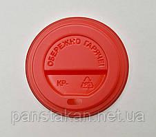 Крышка Красная КР69 (175мл) 50шт. (50/2500)