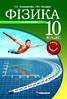 Фізика 10 клас (рівень стандарту), Генденштейн Л.Е, Ненашев І.Ю