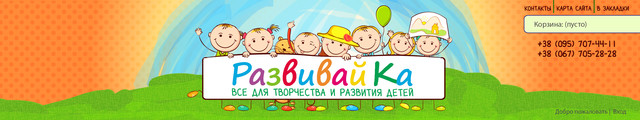 "Razvivaika.com.ua интернет-магазин ""РазвивайКа"""