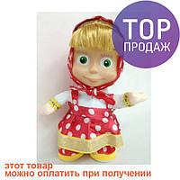 Кукла Маша Повторюшка 21см / Интерактивная игрушка