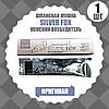 1 шт - SILVER FOX (Серебрянная Лиса) возбуждающий порошок для женщин