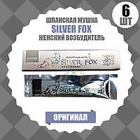 6 шт - SILVER FOX (Серебрянная Лиса) возбуждающий порошок для женщин