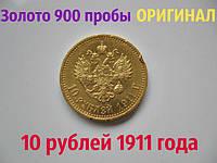 Редкий Золотой червонец 10 рублей 1911 г. ОРИГИГАЛ Золото 900 пробы, фото 1