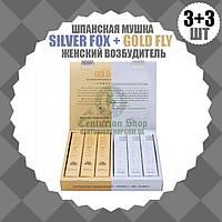 3+3 шт - GOLD FLY + SILVER FOX - Женский возбудитель, шпанская мушка