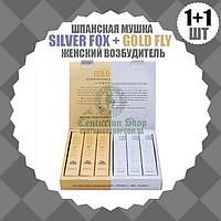 1+1 шт - GOLD FLY + SILVER FOX - Женский возбудитель, шпанская мушка