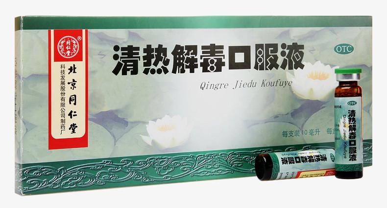 Эликсир Чин Же Ду от жара и яда Qingre Jiedu Koufuye 10x10ml