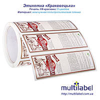 Цветная рулонная печать этикеток на самоклейке