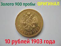 Золото 900 пробы 10 рублей Редкий 1903 г. ОРИГИГАЛ, фото 1
