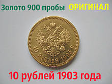 Золото 900 пробы 10 рублей Редкий 1903 г. ОРИГИГАЛ