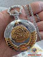"""Часы карманные на цепочке """"Серп и молот в золоте и серебре""""."""