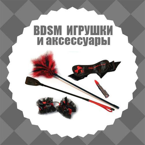 BDSM игрушки и аксессуары