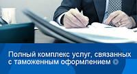 Таможенно-брокерские услуги в городе Киев