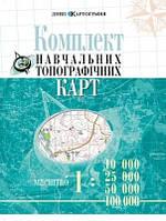 Комплект навчальних топографічних карт м-б 1:10 000/ 25 000/50 000/100 000 в обкладинці.