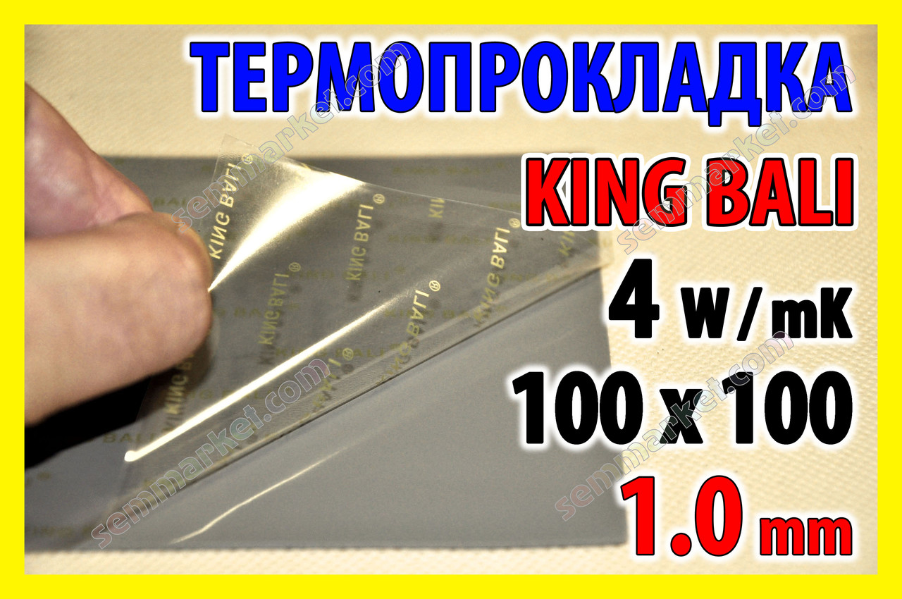 Термопрокладка KingBali 4W DG 1mm 100х100 серая оригинал термо прокладка термоинтерфейс термопаста
