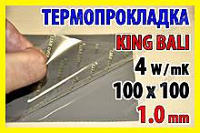 Термопрокладка KingBali 4W DG 1mm 100х100 сіра оригінал термо прокладка термоінтерфейс термопаста