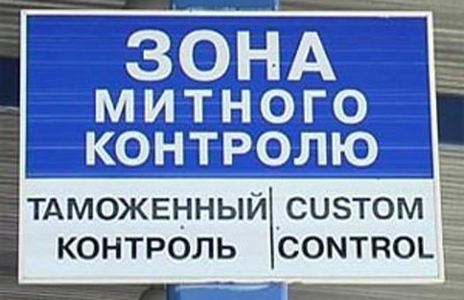 Таможенно-брокерские услуги Днепропетровск