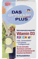 Жевательные таблетки Vitamin D3/60 шт (6 шт/уп)