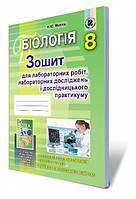Біологія, 8 кл. Зошит для лабораторних робіт, лаб. д-нь та дос-го практ.. Матяш Н.Ю. Генеза