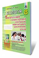 Біологія, 8 кл. Зошит для тематичного і семестрового контролю навчальних досягнень. Матяш Н.Ю. Генеза