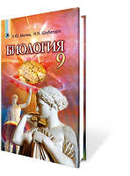 Учебник Биология 9 кл. (рус.) Матяш Н. Ю. Генеза