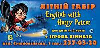 """Английский язык по методике """"English с Гарри Поттером"""" для детей!"""