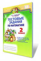 Тестовые задания по математике, 2 кл.Кондратюк О.М., Жукова С.О. Генеза