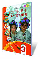 Підручник.Основи здоров`я, 3 кл.Бех І.Д., Воронцова Т.В. Генеза
