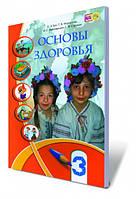 Учебник.Основы здоровья, 3 кл.Бех І.Д., Воронцова Т.В. Генеза