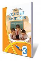 Основы здоровья, 3 кл. Тетрадь-практикум.Бех І. Д., Воронцова Т.В. Генеза