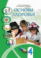 Учебник.Основы здоровья, 4кл.Бех І. Д., Воронцова Т.В. Генеза