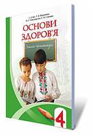 Основи здоров'я, 4 кл. Зошит-практикум.Бех І. Д., Воронцова Т.В. Генеза