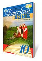 Учебник.Русский язык, 10 кл., для школ с украинским языком обучения. Уровень стандарта.Пашковская Н.А.Генеза