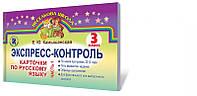 Экспресс-контроль. Карточки по русскому языку, 3 кл. Ч. 1. (для ОУЗ с обучением на русском языке)