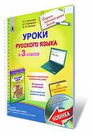 Уроки русского языка в 3 классе (для ОУЗ с обучением на русском языке)Сильнова Е. С. Генеза
