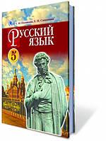 Русский язык, 5 кл. (1-й год обучения) для ОУЗ с обучением на украинском языке.Полякова Т.М. Генеза