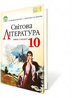Підручник.Світова література, 10 кл., рівень стандарту.Звиняцьковський В. Я. Генеза