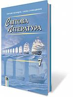 Світова література, 7 кл., Підручник.Волощук Є. В. Генеза