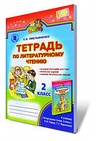 Тетрадь по литературному чтению, 2 кл. (для ОУЗ с обучением на русском языке)Ємельяненко О.В. Генеза
