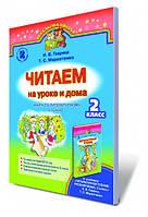 Читаем на уроке и дома.Книга для литер-го чтения, 2 кл.(для ОУЗ с обучением на рус. языке)Гавриш Н. Генеза