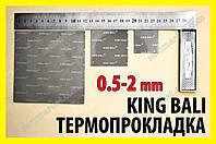 Термопрокладка KingBali 4W DG 9800