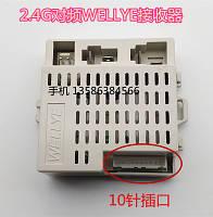 Блок управления Wellye белый 10-контактный 2.4GHz 12V детского электромобиля
