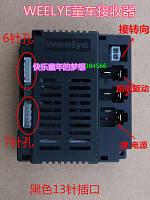Блок управления Wellye черный 13-контактный 2.4GHz 12V детского электромобиля
