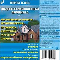 Пента-811 Для защиты от влаги впитывающих, пористых строительных материалов
