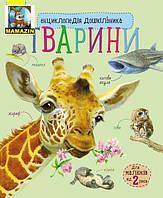 Енциклопедія дошкільника. Тварини (у)